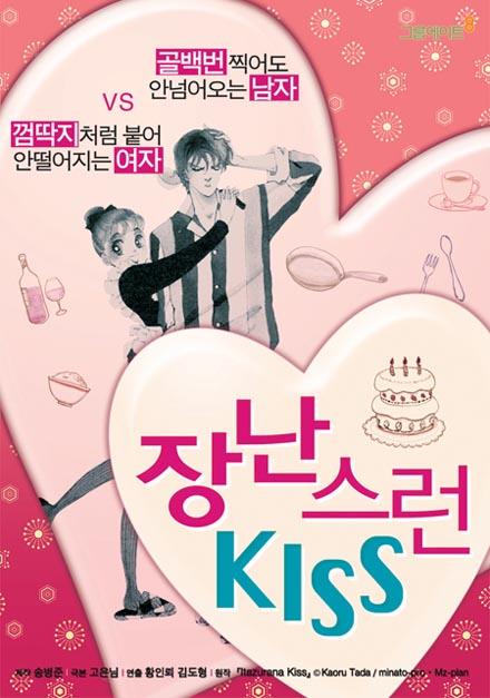 Korean Drama Playful Kiss (Remake of It Started With a Kiss)