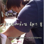 Playful Kiss Korean Drama Photos