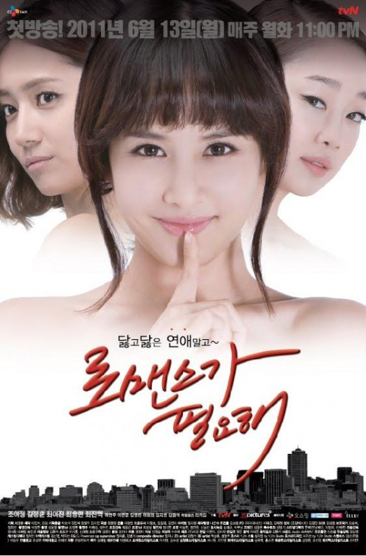 Korean Drama Watch] I Need Romance Episode 1 | Random Detox