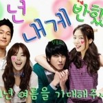 korean heartstrings park shin hye jung yong hwa 5