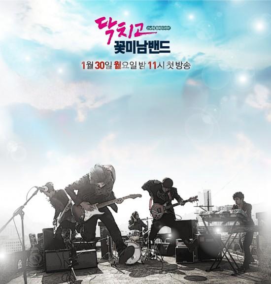 flower boy band korea