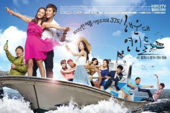 Hae-woon-dae Yeon-in-deul